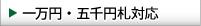 一万円・五千円札対応