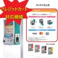 新品【芝浦自販機】【リース月々27,800円!】高額紙幣対応券売機 TA-FX20NN