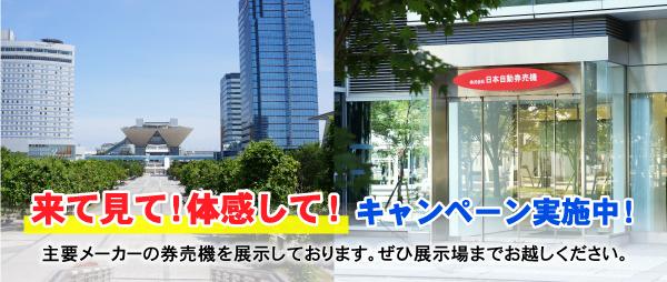 キャンペーン実施中!主要メーカーの券売機を展示しております。ぜひ展示場までお越しください。